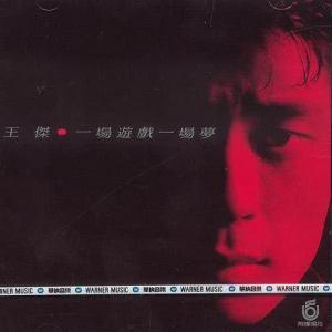 王傑的專輯一場遊戲一場夢