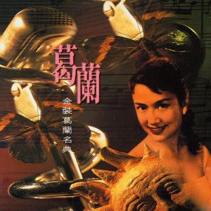 Album Jin Zhuang Ge Lan Ming Dian from 葛兰