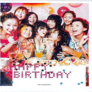 Cookies的專輯Happy Birthday