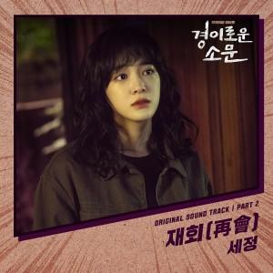 The Uncanny Counter (Original Television Soundtrack), Pt. 2 dari Sejeong
