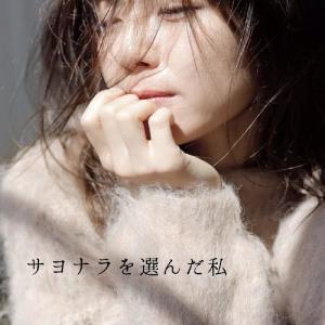 宇野実彩子的專輯選擇了告別的我