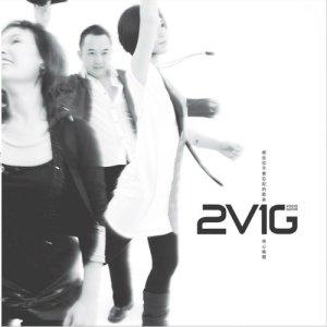 2V1G的專輯用心喚醒