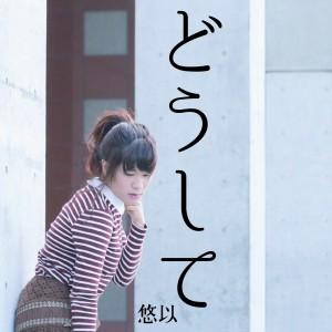 YUI的專輯Why - Single