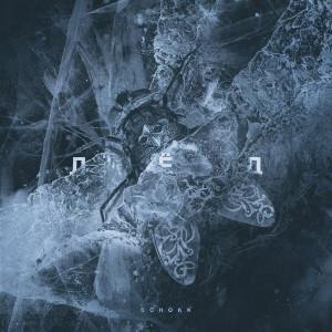 Лёд (Explicit)