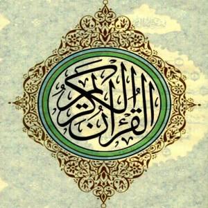 The Holy Quran - Le Saint Coran, Vol 2 dari Abdul Rahman Al-Sudais