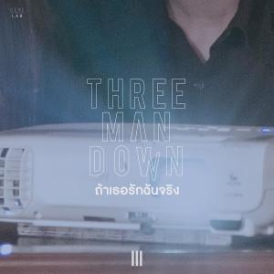 ถ้าเธอรักฉันจริง Three Man Down