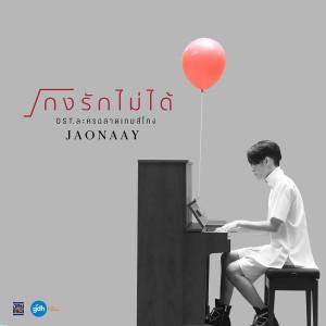 อัลบัม โกงรักไม่ได้ OST.ละครฉลาดเกมส์โกง - Single ศิลปิน Jaonaay