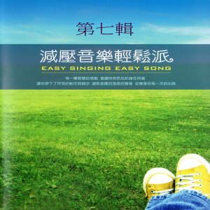 Mau Chih Fang的專輯減壓音樂輕鬆派 第七輯