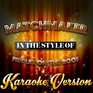 Karaoke - Ameritz的專輯Matchmaker (In the Style of Fiddler on the Roof) [Karaoke Version] - Single