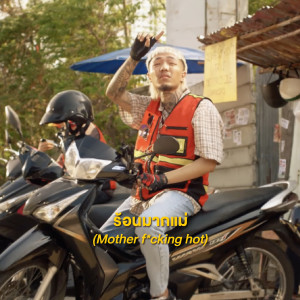Album ร้อนมากแม่ (Mother Fucking Hot) (Explicit) from YOUNGOHM