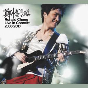 鄭中基的專輯鄭中基2006演唱會