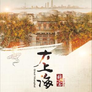 林寶的專輯大上海