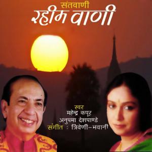 Album Santvani Rahim Vani from Mahendra Kapoor