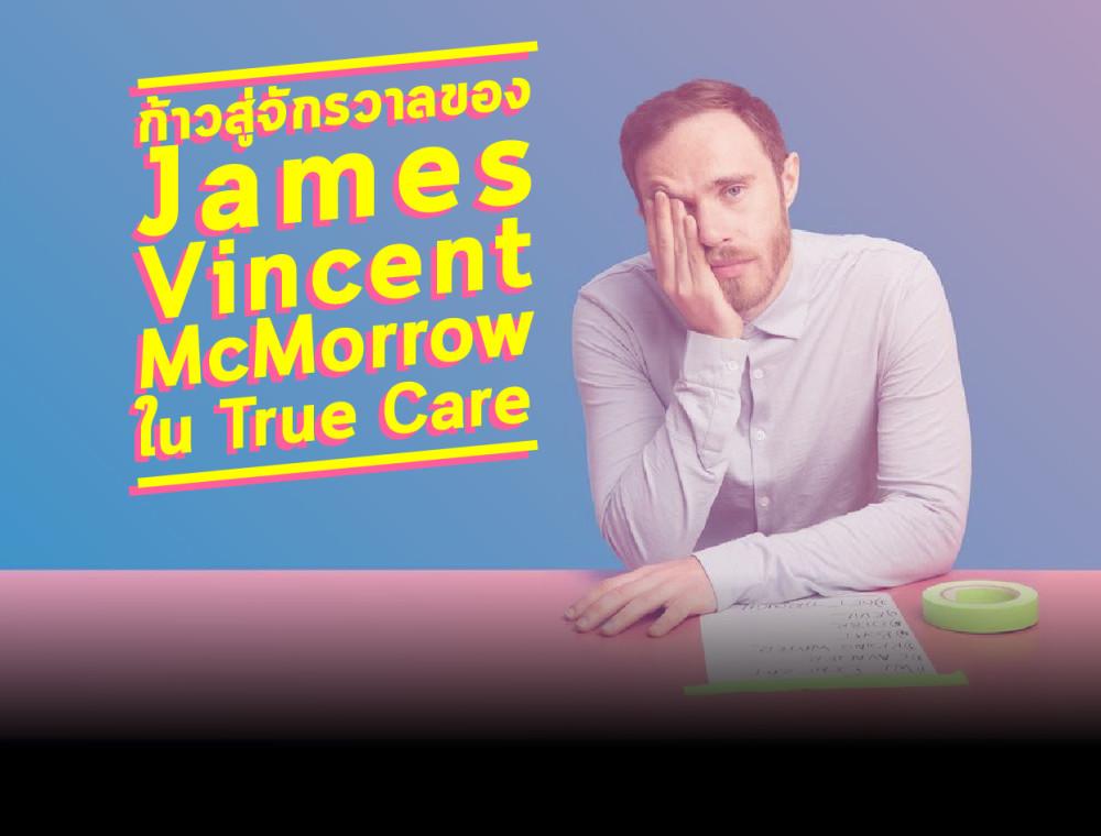 ก้าวเข้าสู่จักรวาลของ James Vincent McMorrow ใน True Care