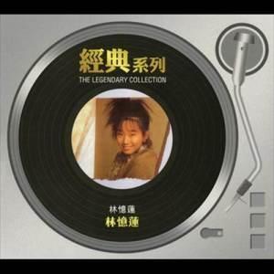 林憶蓮的專輯經典系列 - 林憶蓮