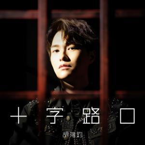 胡鴻鈞的專輯十字路口 (電視劇《降魔的2.0》主題曲)