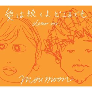 moumoon的專輯愛會恆久流傳 (demo ver.)
