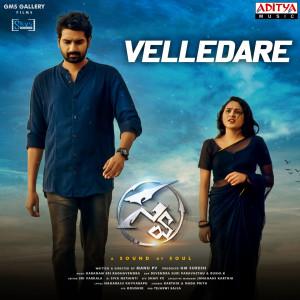 """Album Velledare (From """"Swa"""") from Anuradha Sriram"""