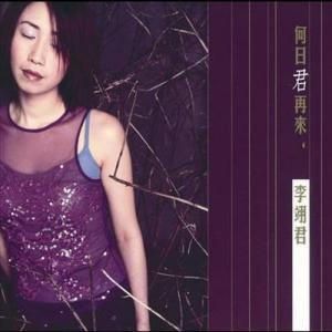 When Will You Come Back 2000 E-Jun Lee (李翊君)