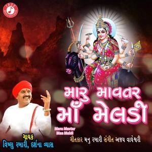 Darshna Vyas的專輯Maru Mavtar Maa Meldi - Single