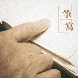 馮穎琪的專輯筆寫
