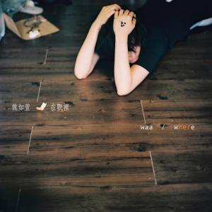 魏如萱的專輯在哪裡