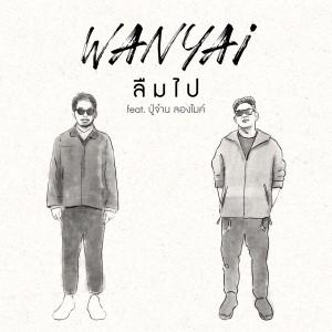 อัลบัม ลืมไป (feat. ปู่จ๋าน ลองไมค์) ศิลปิน Wanyai