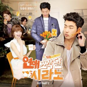 Big Baby Driver的專輯Dating Agency: Cyrano (Original Television Soundtrack), Pt. 2