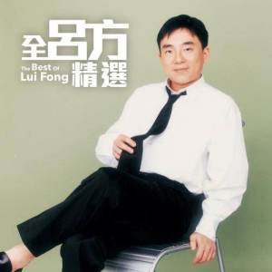Album Lui Fong Greatest Hits from 吕方