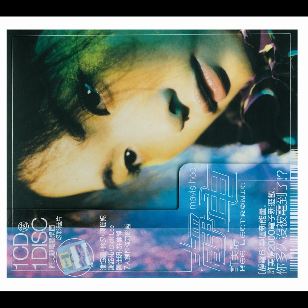 Yan Jing 2000 许美静