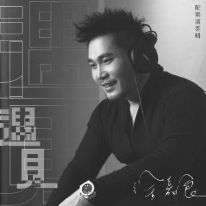 徐嘉良的專輯遇見