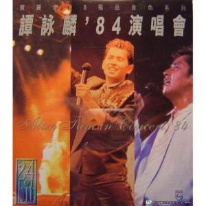 譚詠麟的專輯譚詠麟'84演唱會
