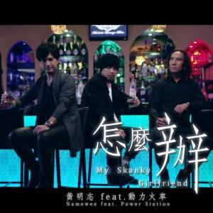 Album 怎么办 My Skanky Girlfriend from 黄明志