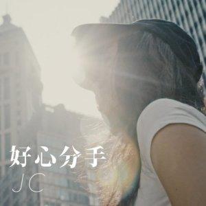 JC 陳詠桐的專輯好心分手