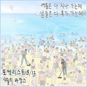 Album Pocket List 8/12 from 스텔라 장