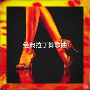 Album 经典拉丁舞歌曲 from Candido Fabre