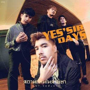 อัลบัม สถานะไหนในสายตา - Single ศิลปิน Yes'sir Days