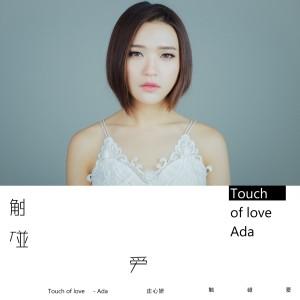 莊心妍的專輯Touch of Love