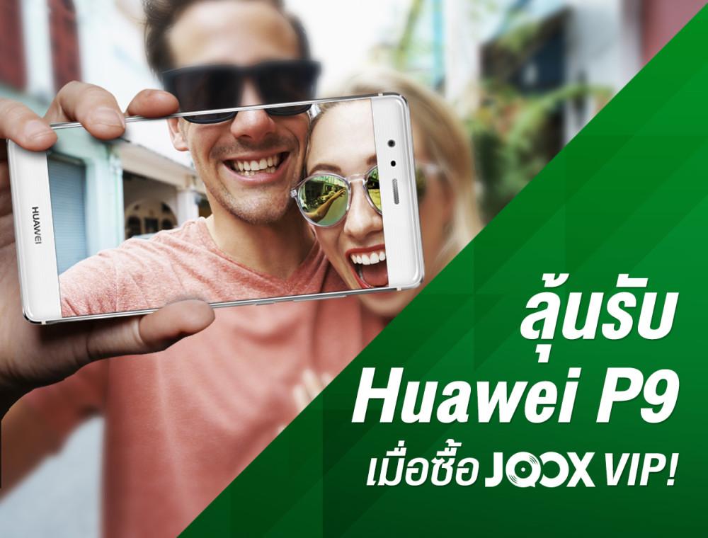 ลุ้นรับสมาร์ทโฟนจาก  Huawei รุ่น P9