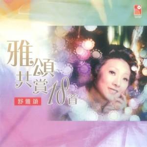 舒雅頌的專輯雅頌共賞 18 首