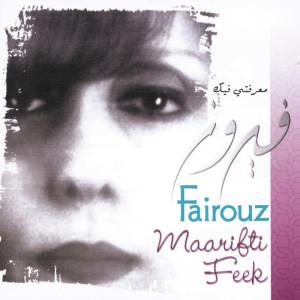 Maarifti Feek 2015 Fairuz