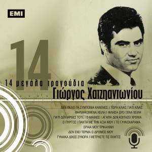 14 Megala Tragoudia - Giorgos Hatziadoniou 2006 Giorgos Hatziadoniou