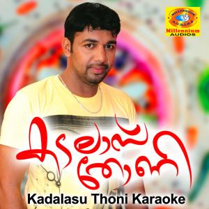 Album Kadalasu Thoni from Karaoke