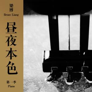 梁博的專輯《晝夜本色》第一季