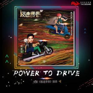 柯有倫的專輯Power To Drive (電視劇《極速青春》插曲) [feat. 跟風超人]