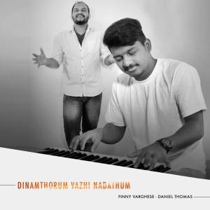 Album Dinam Thorum Vazhi Nadathum from Daniel Thomas