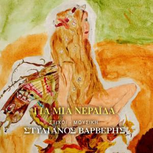 Album Gia mia neraida - Για μιά Νεράϊδα from Stelios Varveris