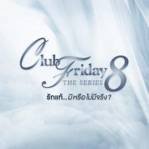 อัลบัม เพลงประกอบ Club Friday The Series 8 ศิลปิน ใหม่ เจริญปุระ