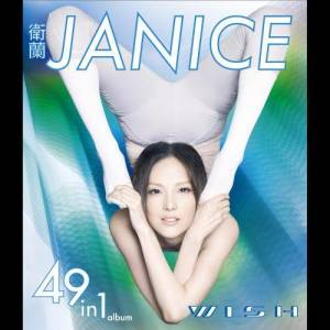 衛蘭 Janice Vidal的專輯Wish
