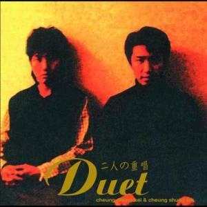 張崇基的專輯二人之重唱 Duet